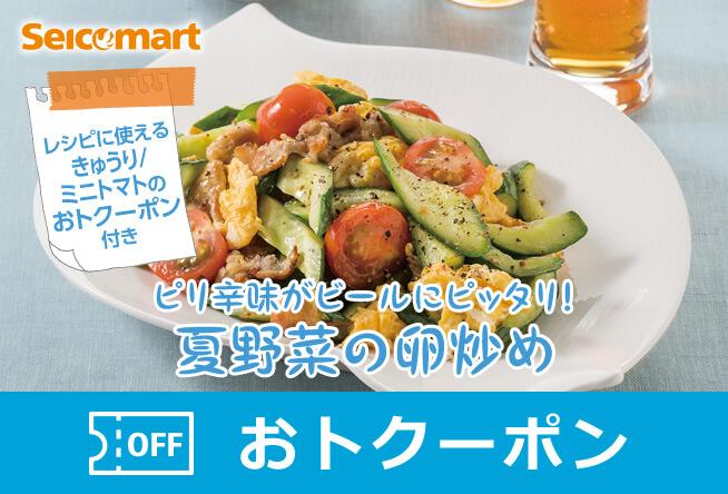 オリジナルレシピ「夏野菜の卵炒め」