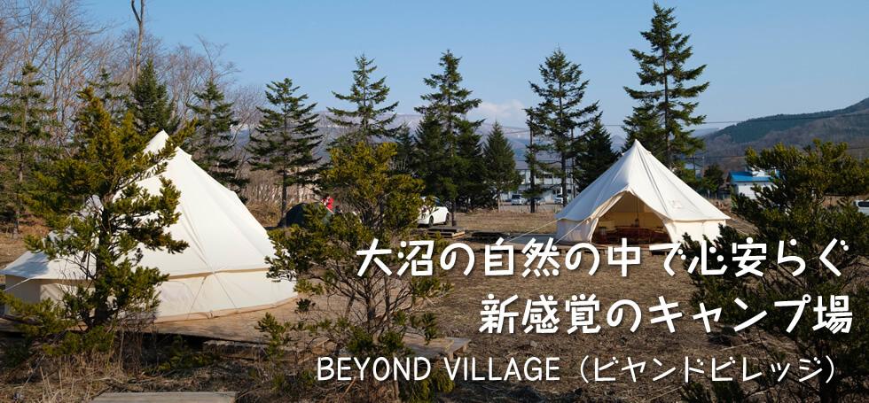 大沼の自然の中で心安らぐ 新感覚のキャンプ場【EYOND VILLAGE (ビヤンドビレッジ)】