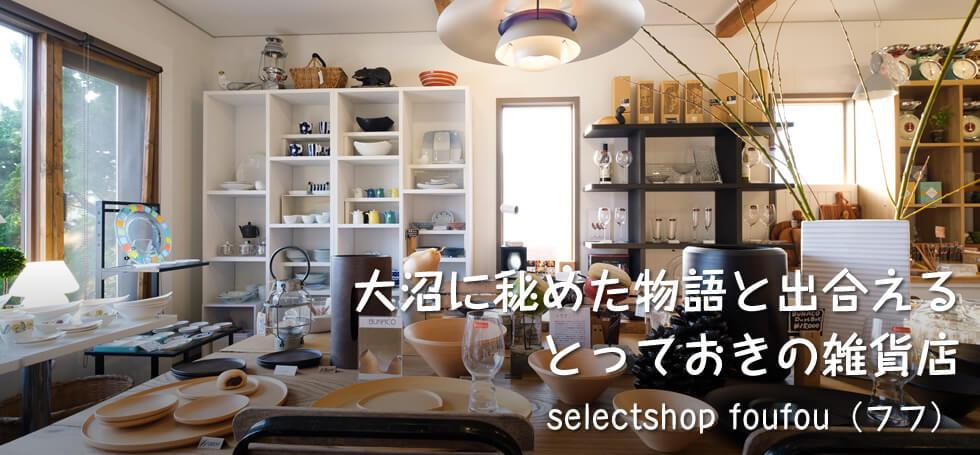 大沼に秘めた物語と出合える とっておきの雑貨店【selectshop foufou (フフ)】