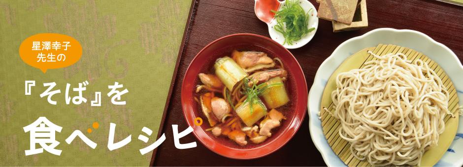 星澤幸子先生の「そば」を食べレシピ