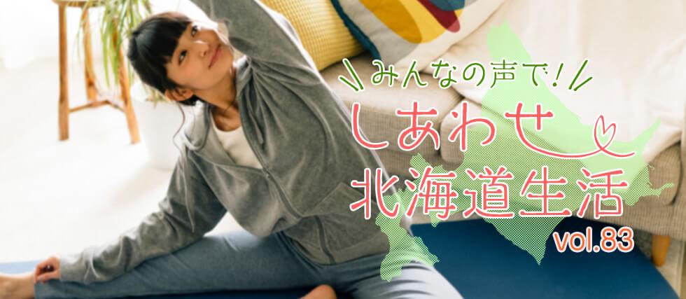 みんなの声で!しあわせ北海道生活 vol.83