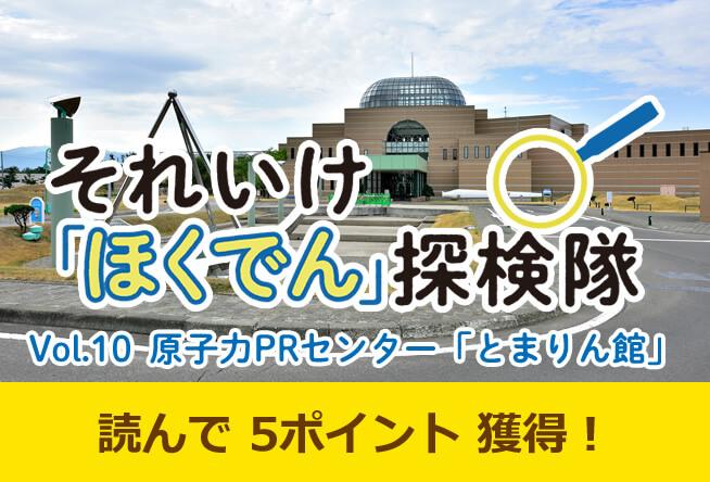 Vol.10原子力PRセンター「とまりん館」