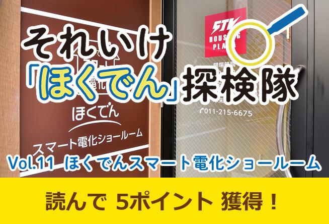 Vol.11ほくでんスマート電化ショールーム
