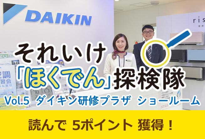 Vol.5ダイキン研修プラザ札幌ショールーム