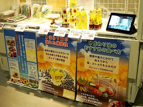 札幌駅前通地下広場「北竜町ひまわり観光・物産フェア」の様子