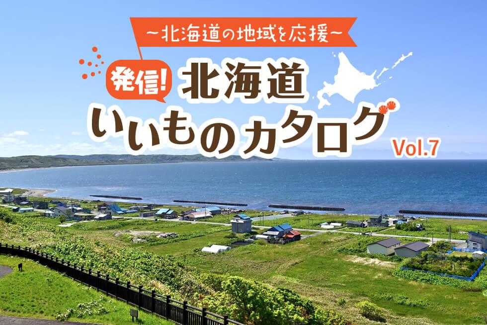 ~北海道の地域を応援~発信!北海道いいものカタログ Vol.7