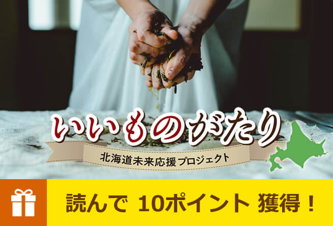 vol.5札幌市PATTERNPLANNING「北海道TEA」
