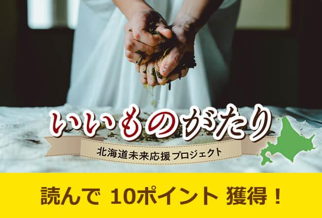 vol.6札幌市PATTERNPLANNING「北海道TEA」