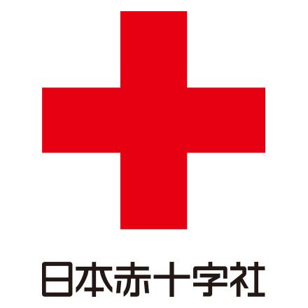 日本赤十字社への寄付