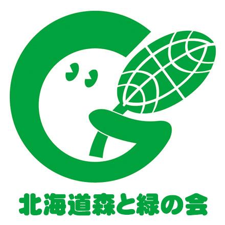 北海道森と緑の会への寄付